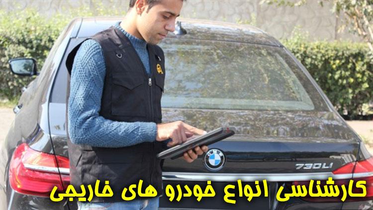 کارشناسی تخصصی ماشین های خارجی در تهران 100% + گواهی کتبی