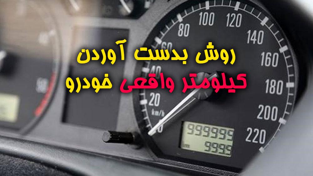 روش-بدست-آوردن-کیلومتر-واقعی-خوردو - کارکرد واقعی خودرو